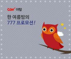 CGV극장별+한 여름밤의 777 프로모션!